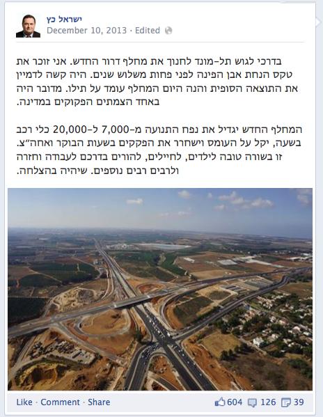ישראל כץ: ב-10 בדצמבר חנכתי את המחלף (צילום מתוך דף הפייסבוק של השר כץ)